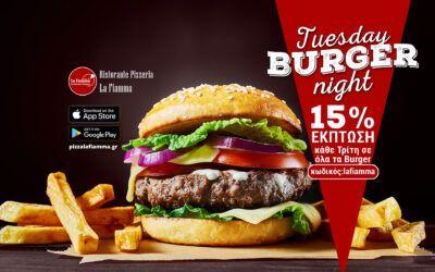Burger Night – Κάθε Τρίτη 15% έκπτωση!